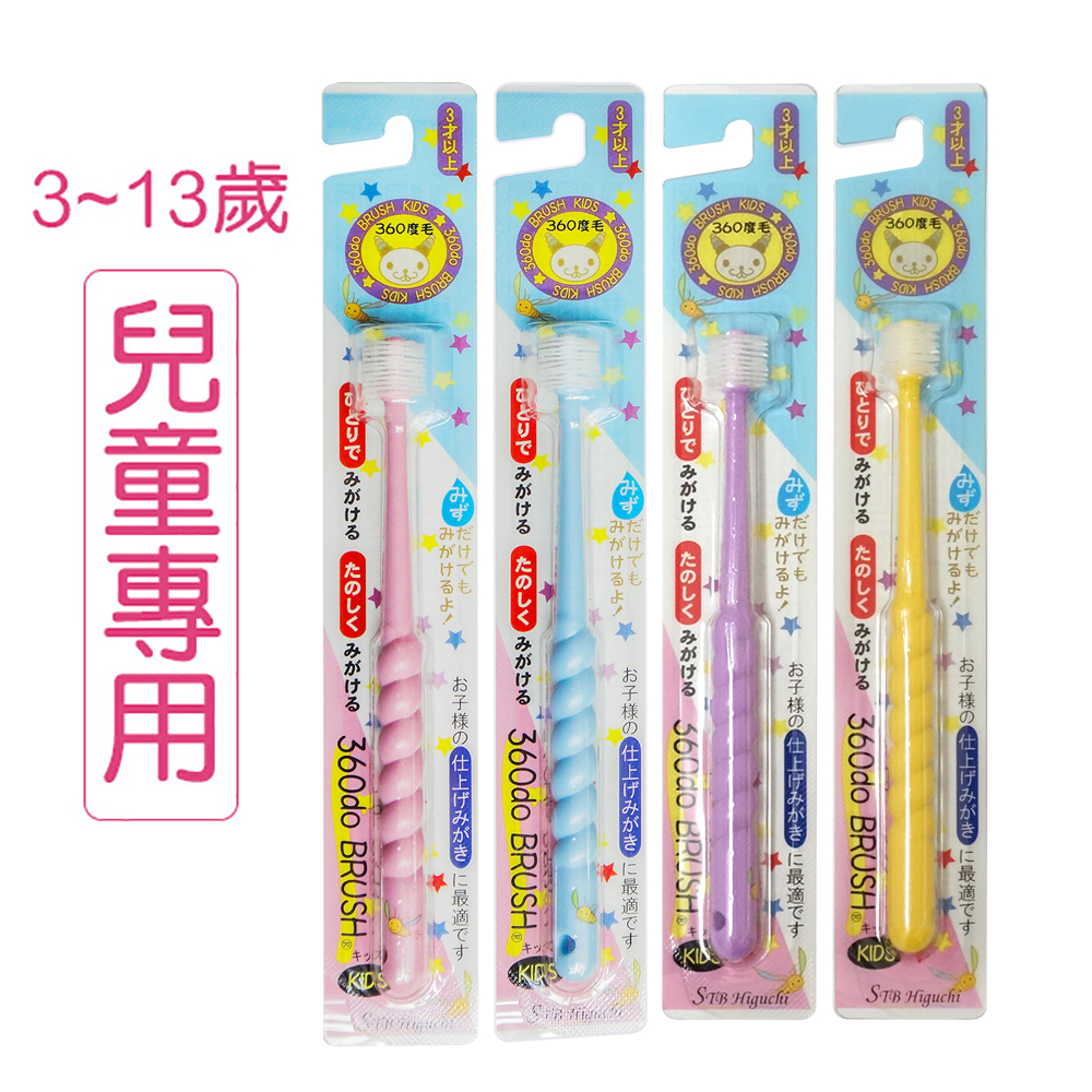 日本STB360度牙刷 兒童專用-1支 (隨機出貨)