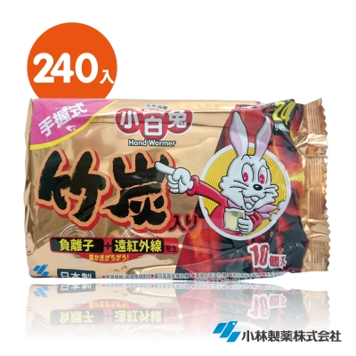 日本小林製藥小白兔竹炭暖暖包-握式240入