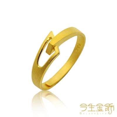 今生金飾 牽手合和戒 純黃金戒指