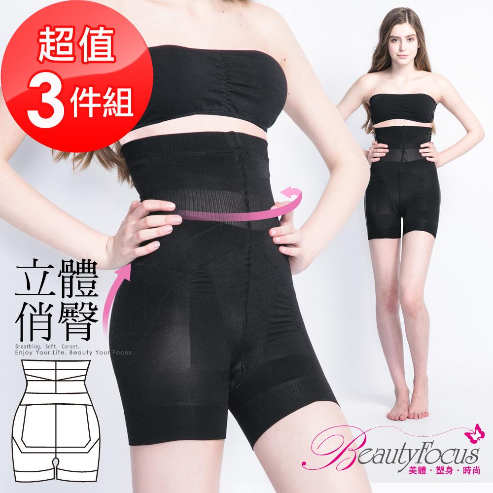 塑褲 美型補正3D高腰雕塑一分塑褲(3件組)BeautyFocus