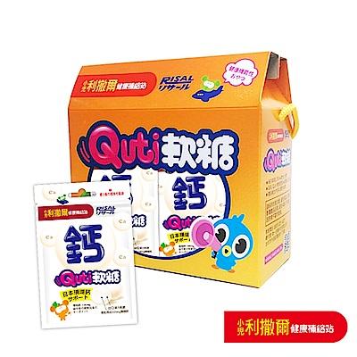 【小兒利撒爾】Quti軟糖禮盒12包組(鈣配方)