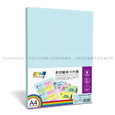 彩之舞 HY-D20W A4 天藍色 多功能名片紙 100張
