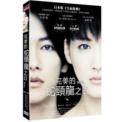 完美的蛇頸龍之日-DVD