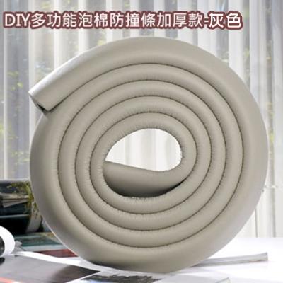 YoDa DIY多功能泡棉防撞條-加厚款-灰色