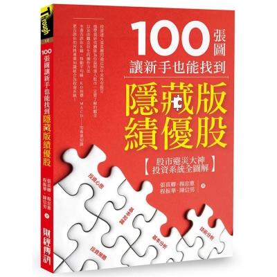 100張圖讓新手也能找到隱藏版績優股:股市避災大神投資系統全圖解