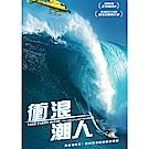 衝浪潮人 DVD