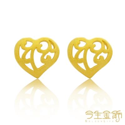 今生金飾 網住愛情 耳環 純黃金耳環