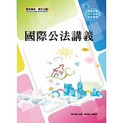 國際公法講義(2版)