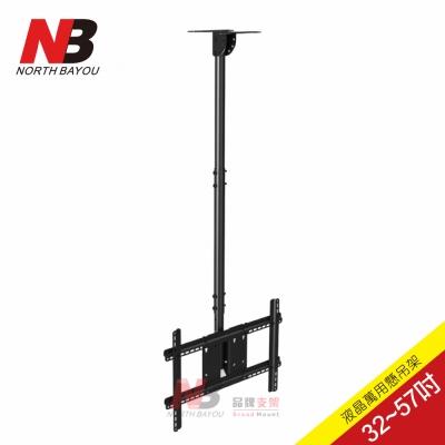 NB 32-57吋液晶懸吊架/NBT560-15