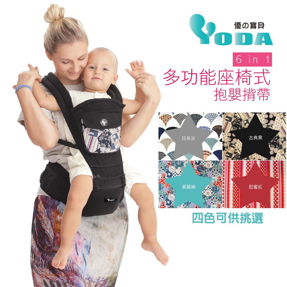 YoDa 6in1多功能座椅式抱嬰揹帶(4色可供挑選)