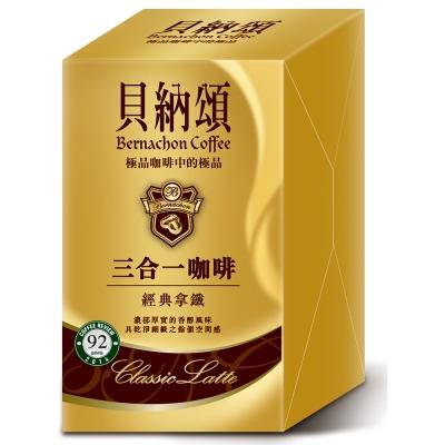 貝納頌 拿鐵三合一咖啡(10包/盒)