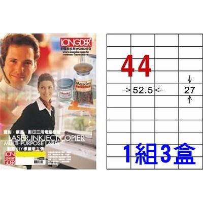 龍德 A4 標籤紙 LD-899WA (27*52.5mm 44格) 每盒105張*3盒