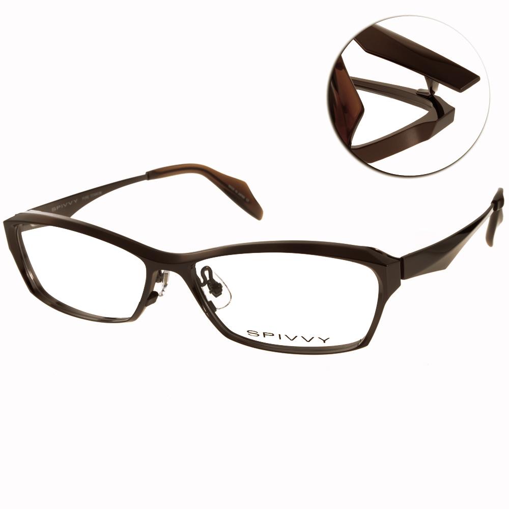 SPIVVY眼鏡 精緻雕琢/棕#SP1150 BR