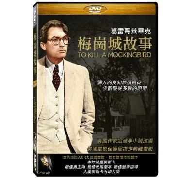 梅崗城故事-DVD