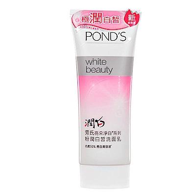 Pond s 旁氏 亮采淨白系列粉潤白皙洗面乳100G
