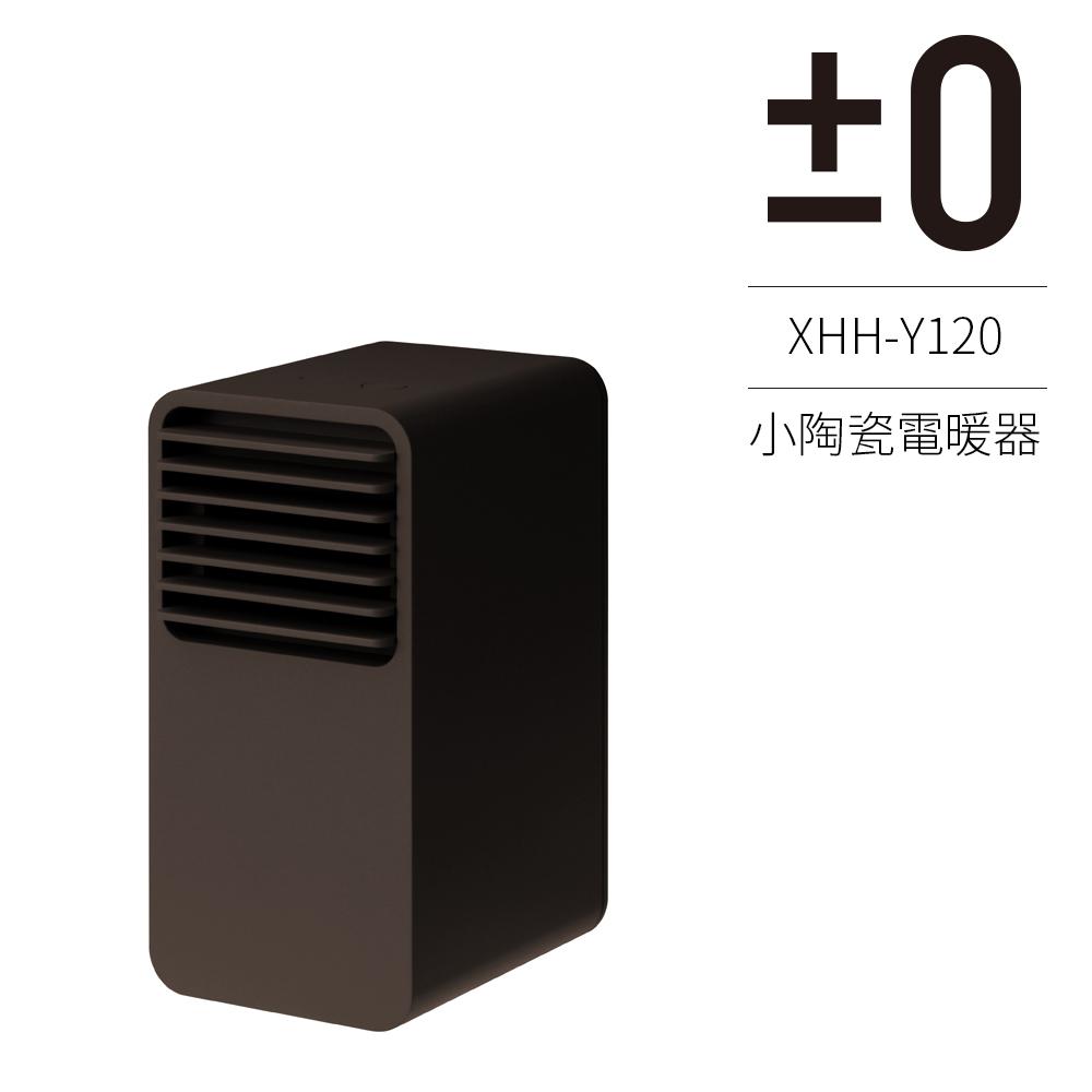正負零plusminuszero  XHH-Y120 正負零±0 小陶瓷通風電暖器 XHH-Y120 (咖啡)