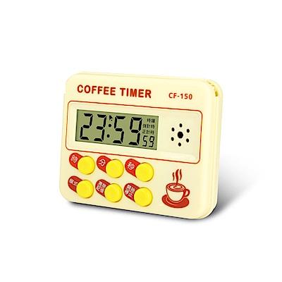 CF-150 Coffee Timer 計時器/倒時器