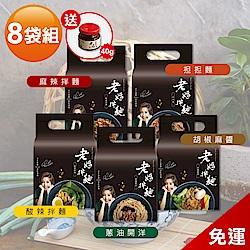 老媽拌麵 A-Lin版 8袋任選免運組 再送麻辣拌醬(40g/瓶