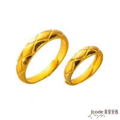 J'code真愛密碼 幸福結晶黃金對戒