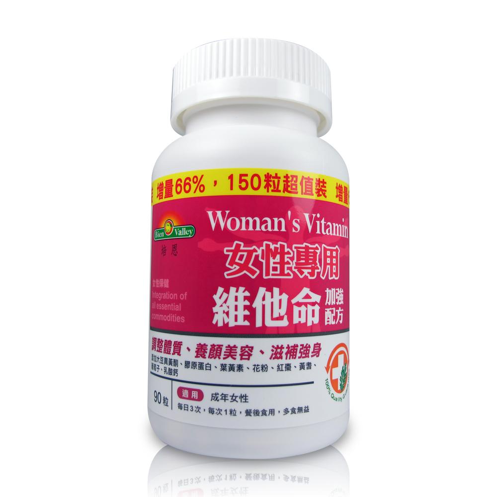 培恩女性專用維他命-加強配方(150粒/瓶)2入裝