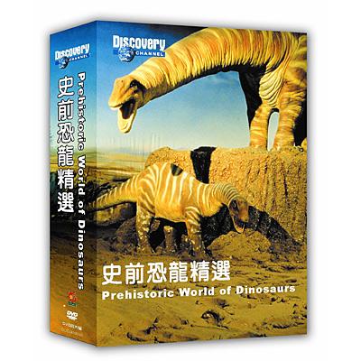 史前恐龍精選
