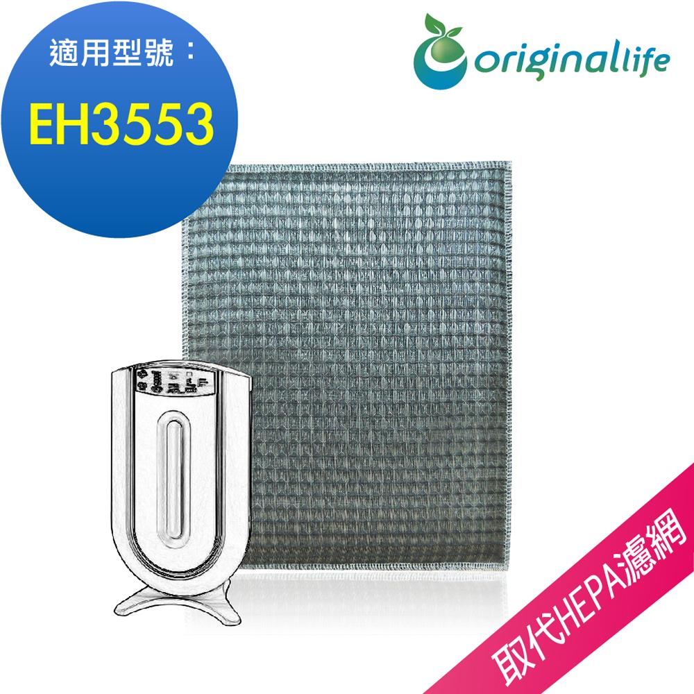 【Original Life】適用Panasonic:EH3553 可水洗超淨化 空氣清淨機濾網