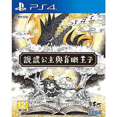 (預購)說謊公主與盲眼王子-- PS4  亞洲 中文版