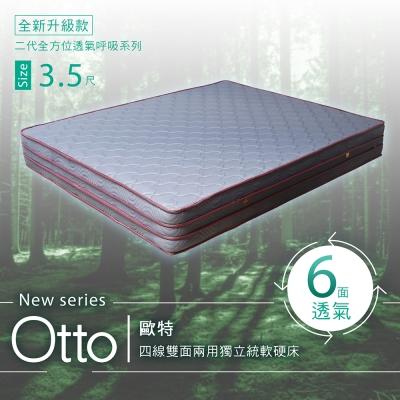 H&D 全方位透氣呼吸 四線雙面兩用獨立筒軟硬床 單人3.5尺 25cm厚