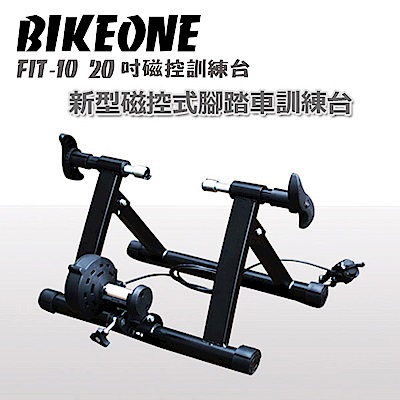 BIKEONE FIT-10 20吋磁控訓練台(顏色隨機)