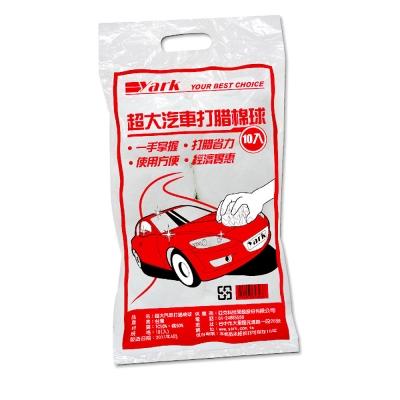 [快]超大汽車打蠟棉球(10顆入)