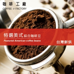 咖啡工廠 台灣鮮烘綜合咖啡豆-特選美式(450g)