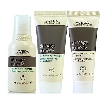AVEDA 復原配方洗潤護髮旅行三件組