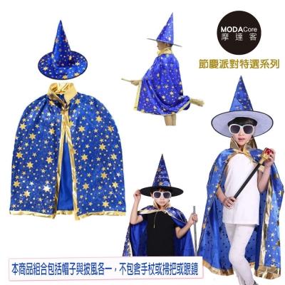 藍金系 五角星斗篷披風2件組(女巫帽+斗篷)