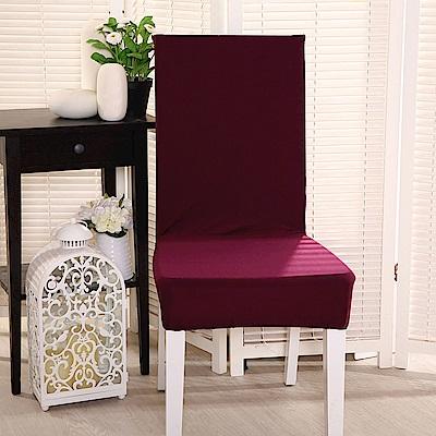 日創優品 超柔涼感高彈力素色椅套 -2入-豆沙紅