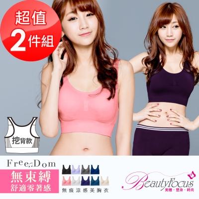 美胸衣 涼感輕機彈力運動美胸衣(挖背2件組)BeautyFocus