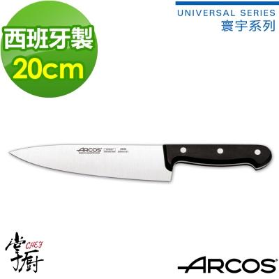 ARCOS 環宇系列8吋主廚刀