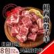 海陸管家*紐西蘭嫩肩骰子羊肉X8包 (每包200±10%) product thumbnail 2