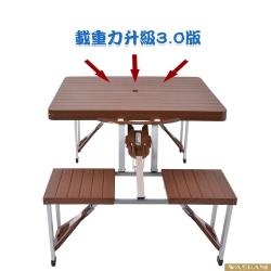 WASHAMl-戶外行李箱式折疊便利桌(1桌四椅ABS)咖啡色V3.0版