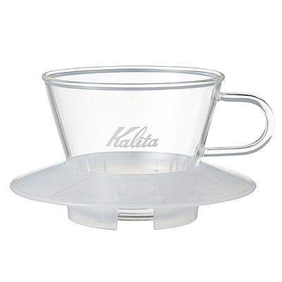 日本KALITA 155系列蛋糕型玻璃濾杯(雪花白) #05066