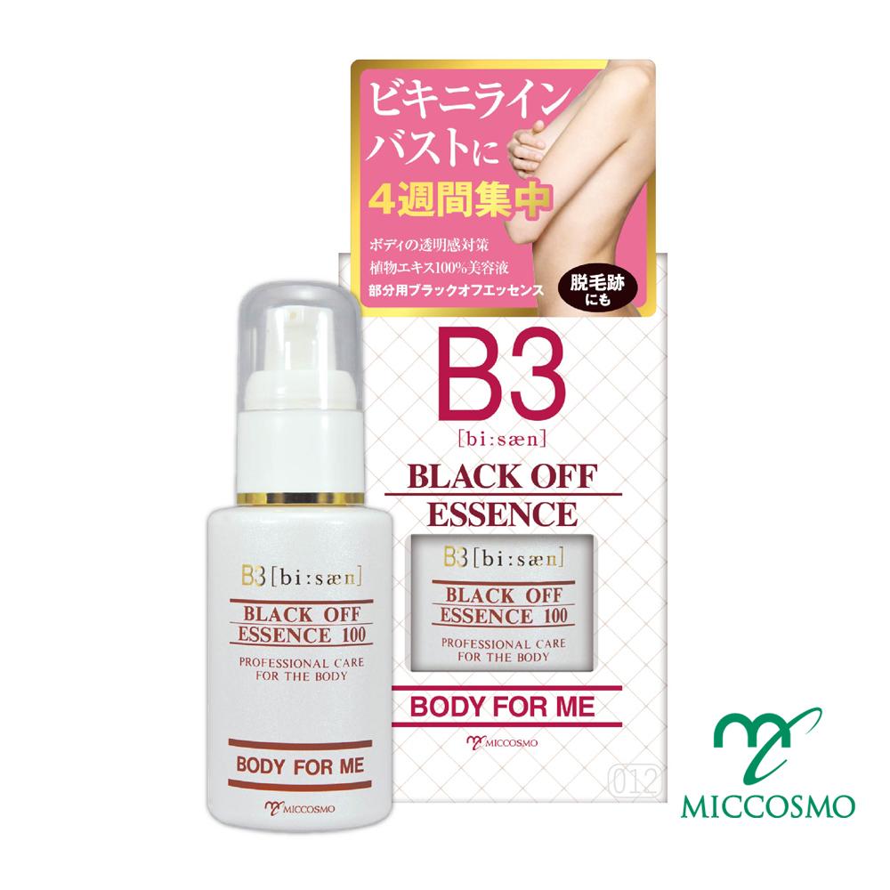COSMO B3蜜桃肌粉嫩美容液40ml