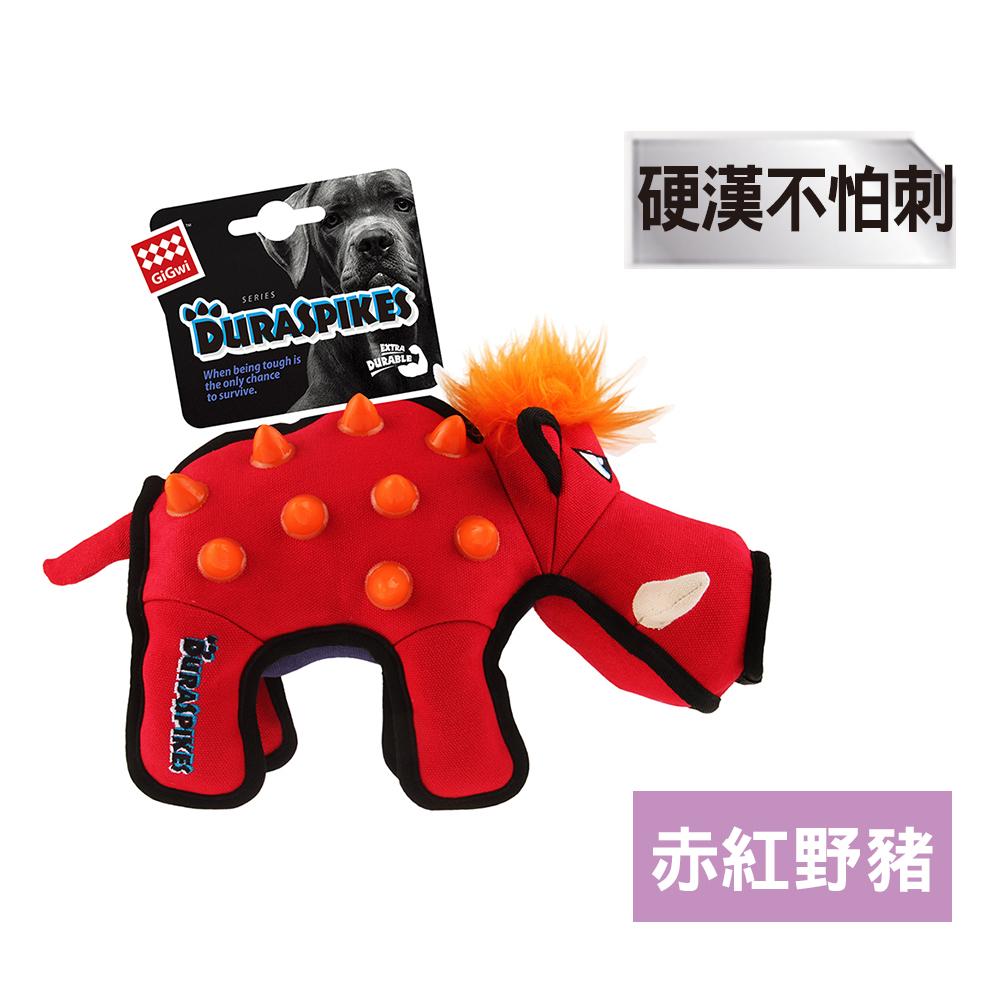 GiGwi硬漢不怕刺-赤紅野豬耐咬玩具