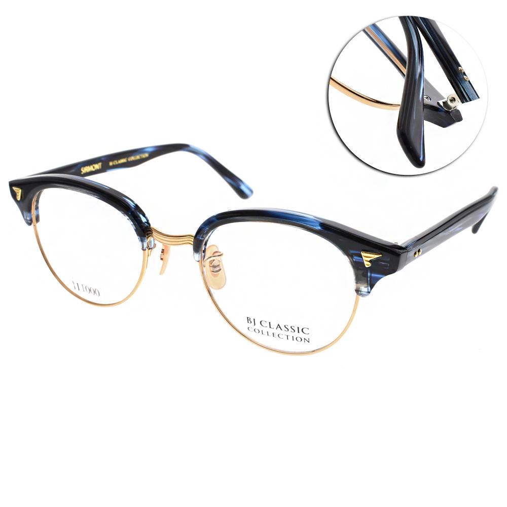BJ Classic眼鏡 日本手工眉框/藍-金#BJS84111 C01