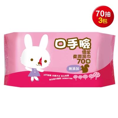 優生口手臉柔潤濕巾70抽(3包)