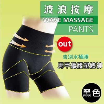 蒂巴蕾 波浪按摩 馬甲纖腰塑體褲