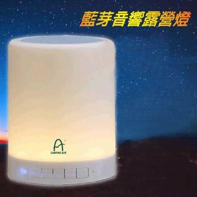 【台灣 CAMPING ACE】觸控式三段藍芽音響露營燈