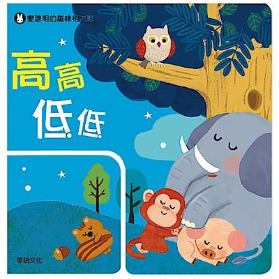 【麗嬰房】華碩文化 高高低低 遊戲書