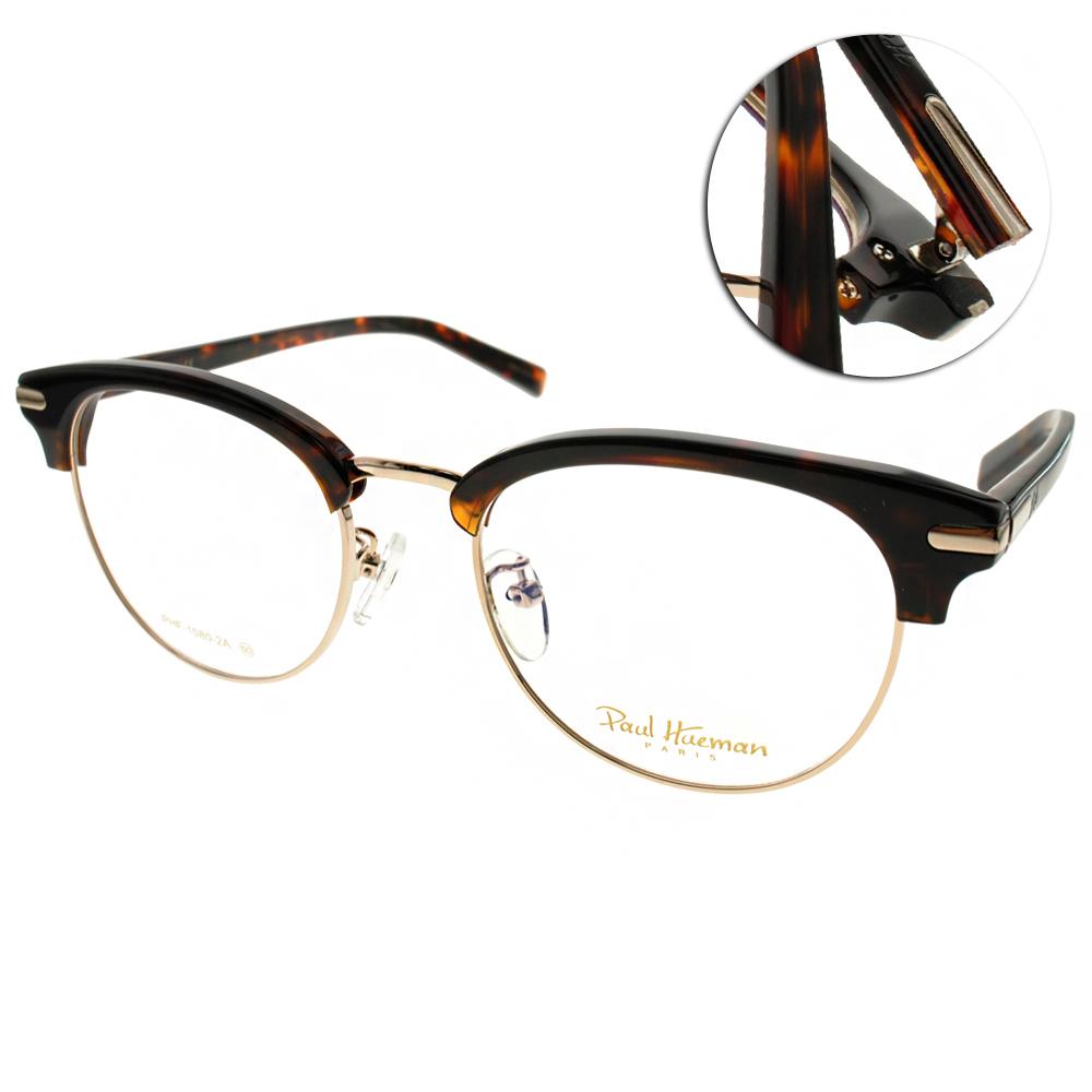 PAUL HUEMAN眼鏡 韓系眉框/琥珀-金#PHF1080-2A C04