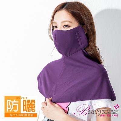 BeautyFocus  抗UV吸濕排汗整件式防曬口罩-深紫色