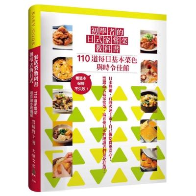 初學者的日式家常菜教科書: 110道每日基本菜色與時令佳餚