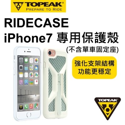 TOPEAK RIDECASE iPhone7/6/6s 專用保護殼